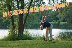 老年人肌力運動